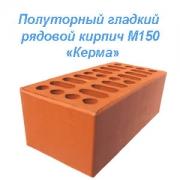Керамический кирпич (красный) полуторный рядовой М150 завод КЕРМА