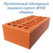 Керамический кирпич (красный) одинарный лицевой М150 завод КЕРМА