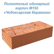 """Керамический кирпич (красный) М150 """"Чебоксарская Керамика"""""""